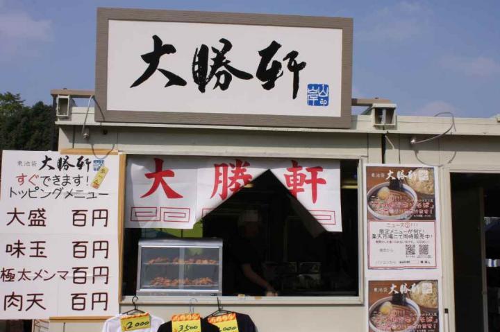 大つけ麺博20091031-03