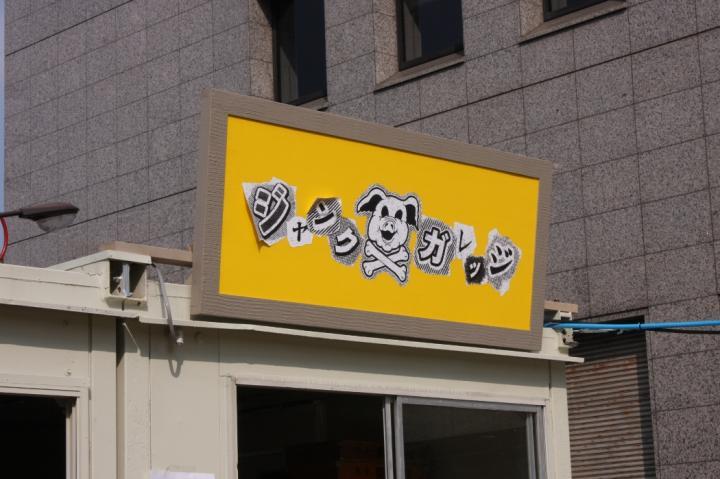 大つけ麺博20091031-08