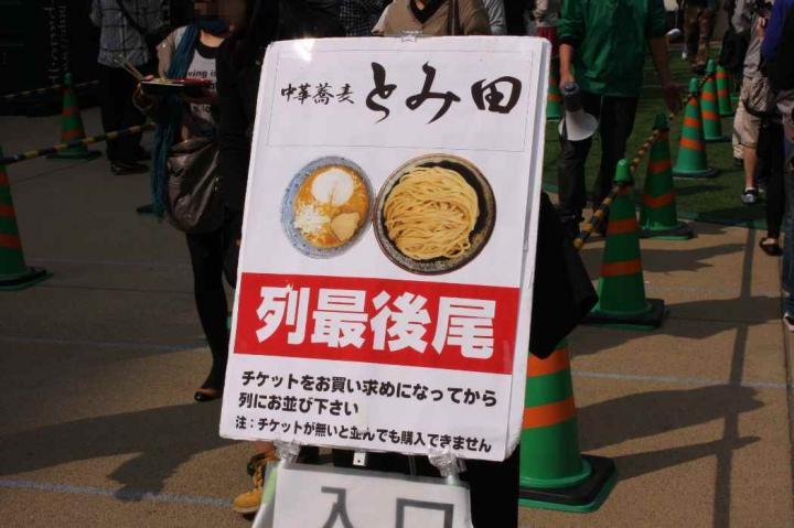 大つけ麺博20091031-18