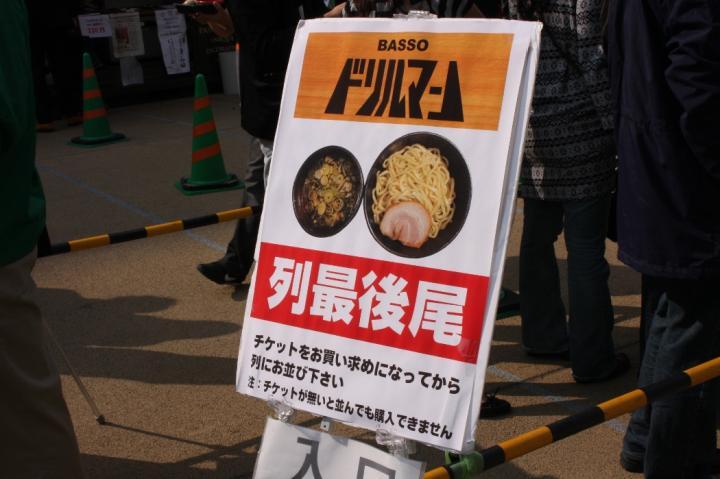 大つけ麺博20091031-16