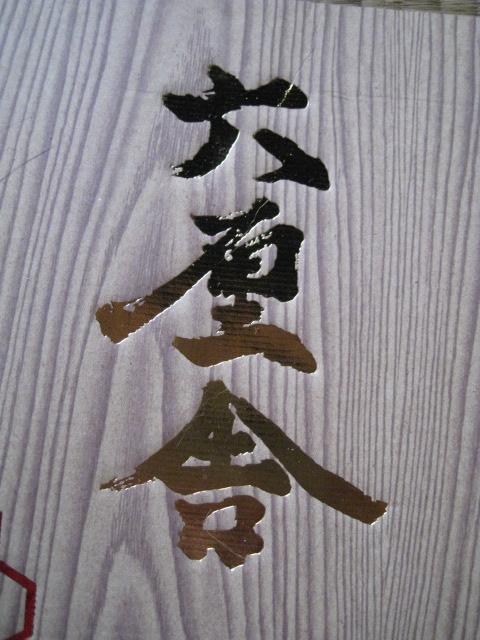 六厘舎改ジャンガレ風20091108-04