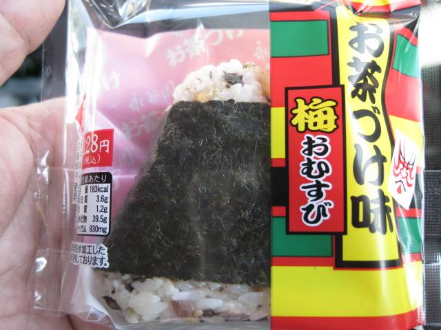 ファミマ_お茶づけおにぎり20091109-01