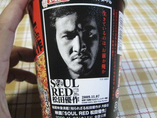 SOUL RED 松田優作_20091114-04