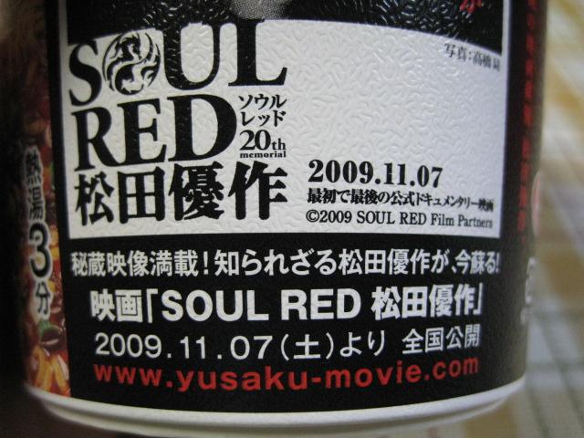 SOUL RED 松田優作_20091114-05