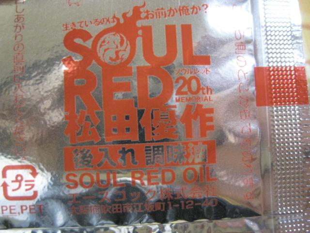 SOUL RED 松田優作_20091114-06