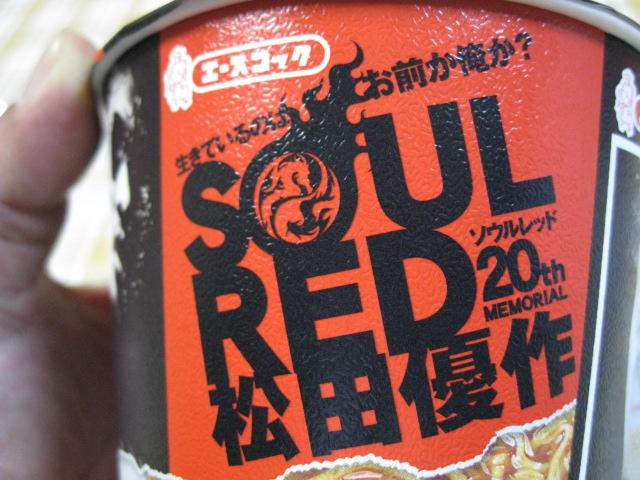 SOUL RED 松田優作_20091114-02
