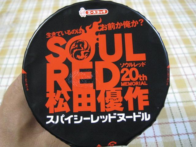 SOUL RED 松田優作_20091114-03
