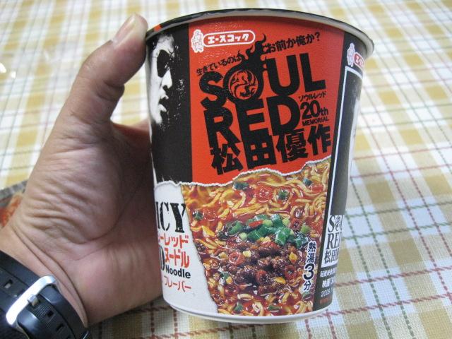 SOUL RED 松田優作_20091114-01
