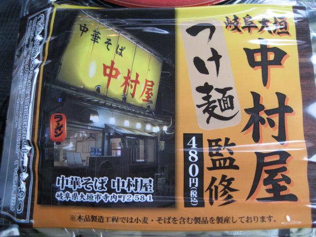 中村屋コンビニつけ麺20091117-02