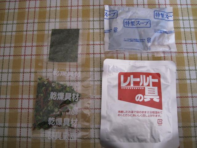 麺家うえだカップ20091118-05