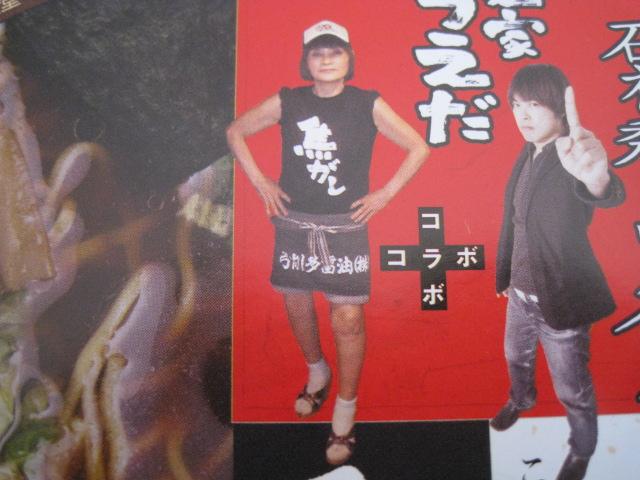 麺家うえだカップ20091118-03
