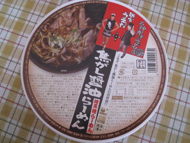 麺家うえだカップ20091118-02