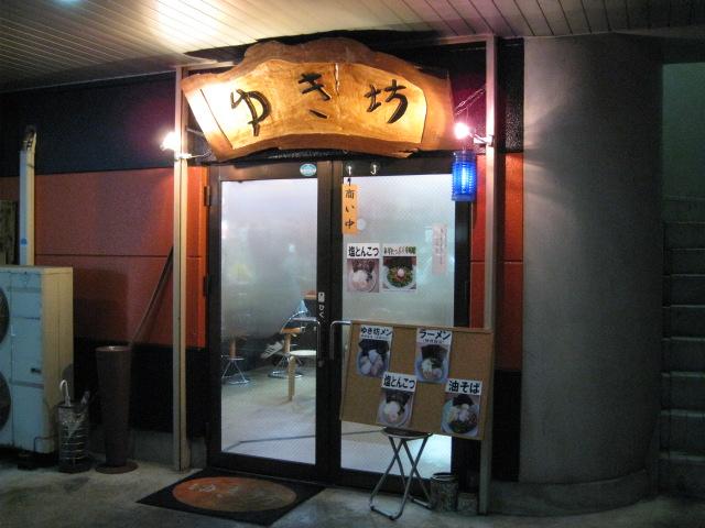 ゆき坊20091120-01