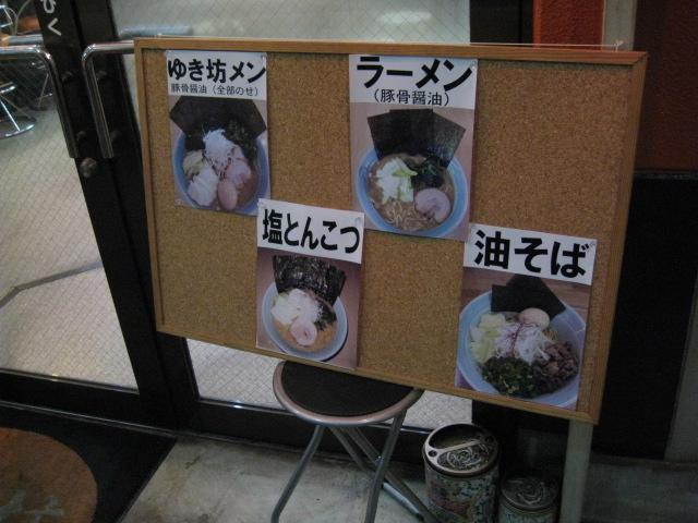 ゆき坊20091120-03