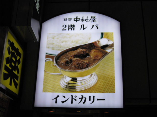 中村屋_20091127-02