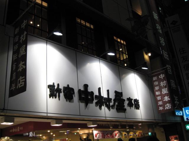 中村屋_20091127-01