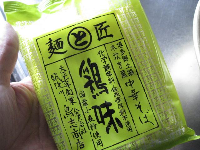鳥志鶏味20091205-01