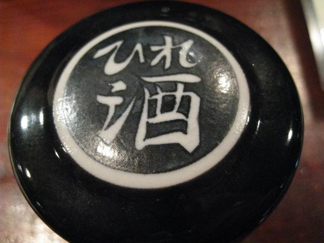 遊喜智20091211-03
