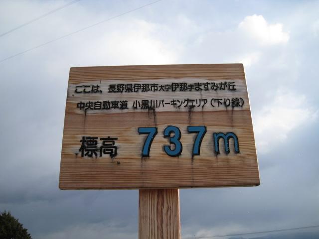 小黒川PA20091218-02