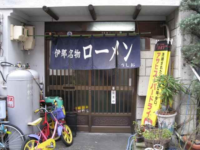 うしお20091218-01
