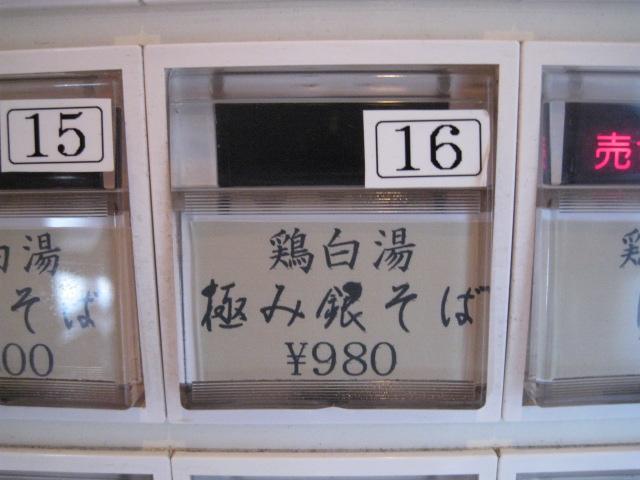 極み銀そば20091221-03