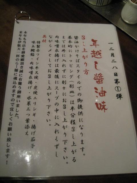 伊駄天年越し醤油20091228-01
