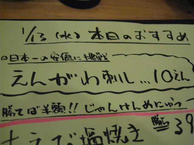豚竜20100113-02