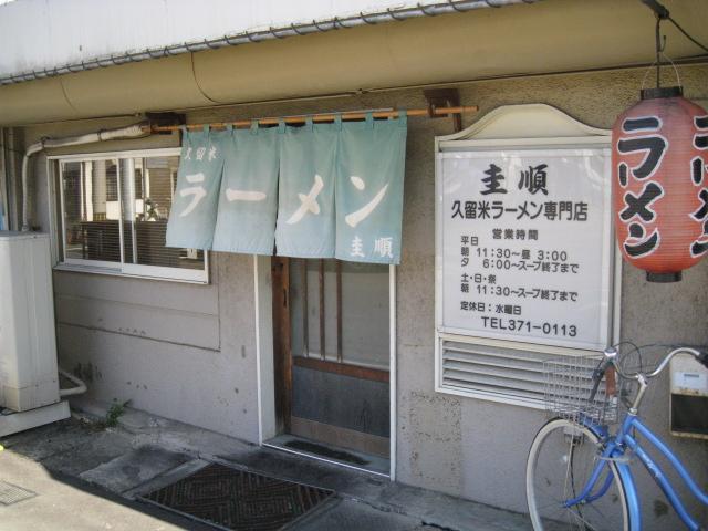 圭順20100126-01