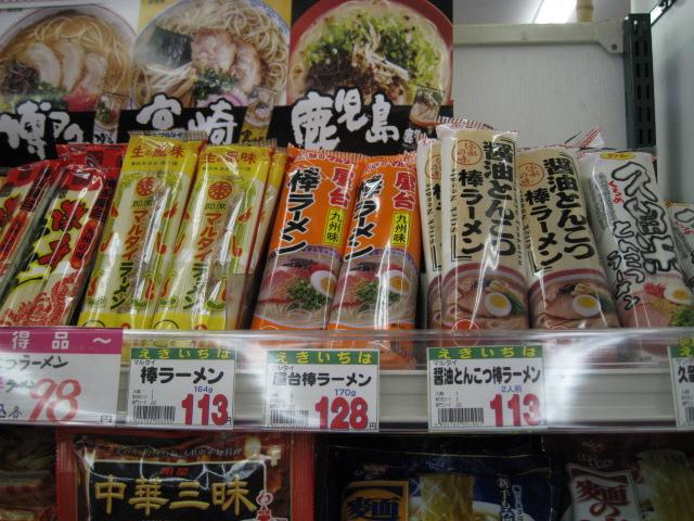 門司のスーパーのラーメン売り場20100126-02