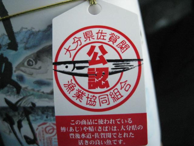 関さば棒寿司20100126-02