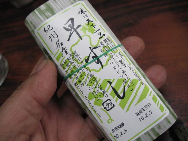 井出商店20100205-05
