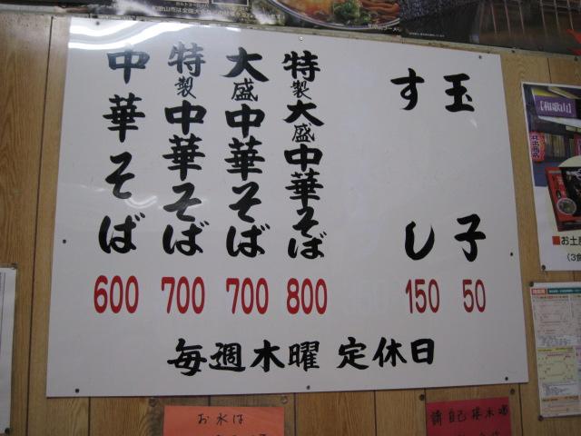 井出商店20100205-02
