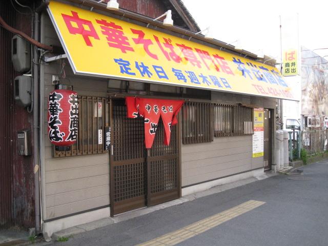 井出商店20100205-01