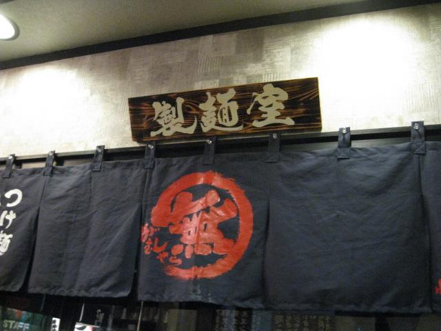 無心20100205-02