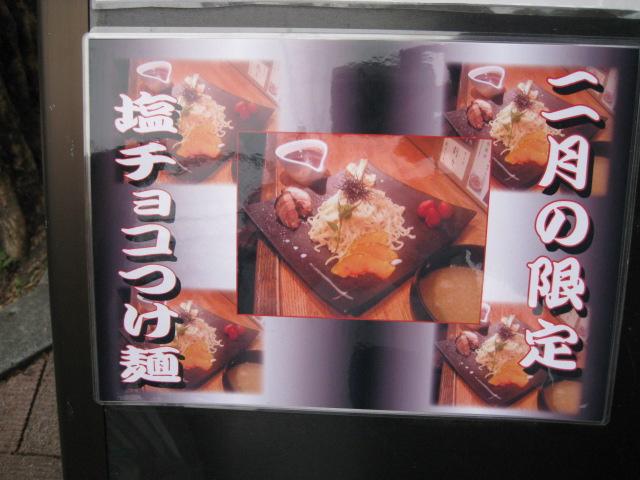 麺や庄の20100210