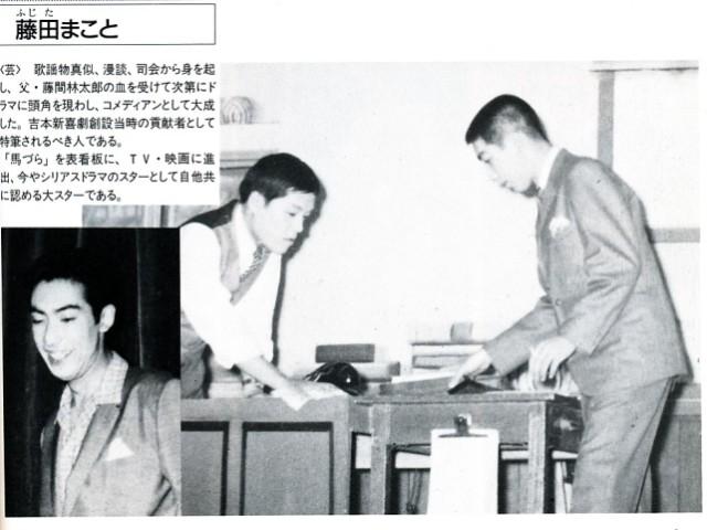 藤田まこと20100218-03