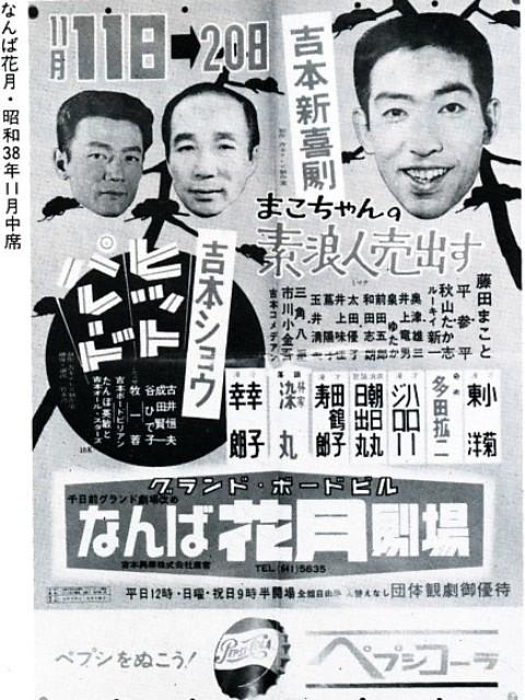 藤田まこと20100218-01