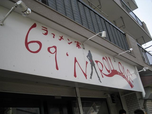 69'N'ROLL ONE20100225-01