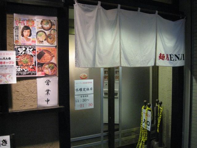 えん寺20100226-01