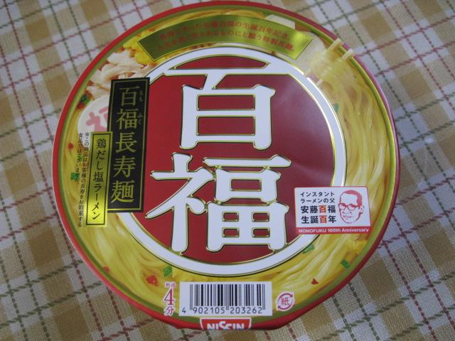 百福長寿麺20100301-01