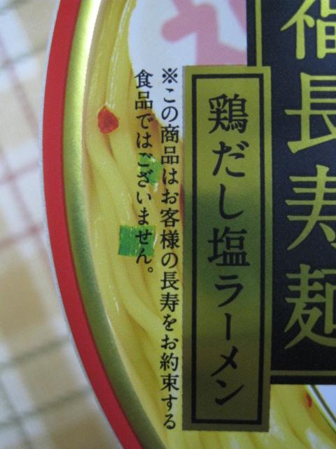 百福長寿麺20100301-03