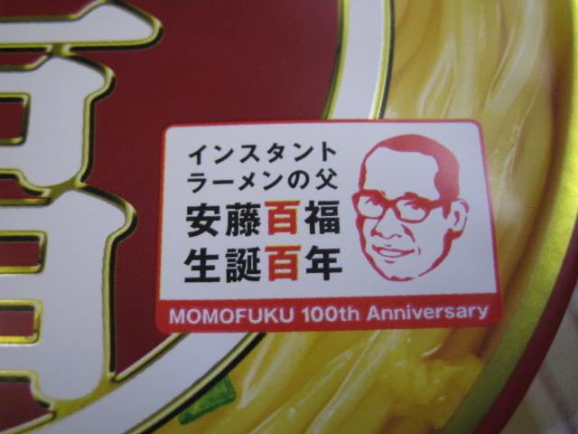 百福長寿麺20100301-02