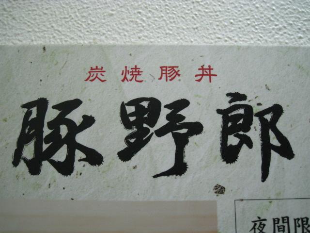 豚野郎20100302-01
