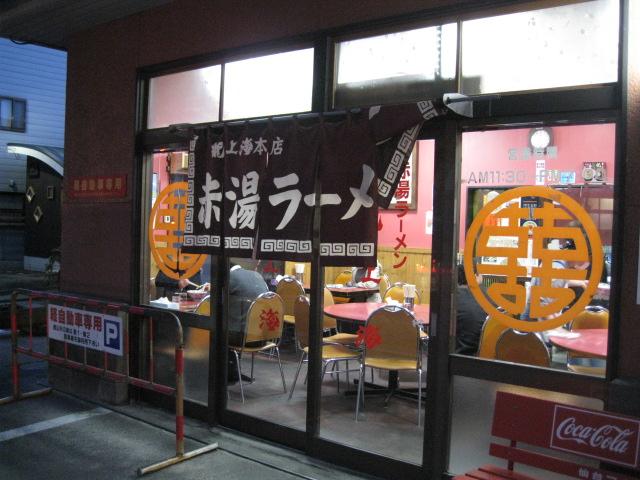 龍上海本店20100305-02