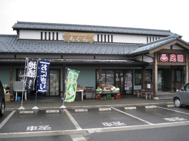 ちぐら20100310