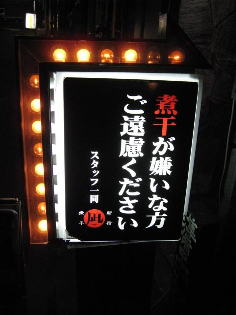 新宿煮干凪20100315-04
