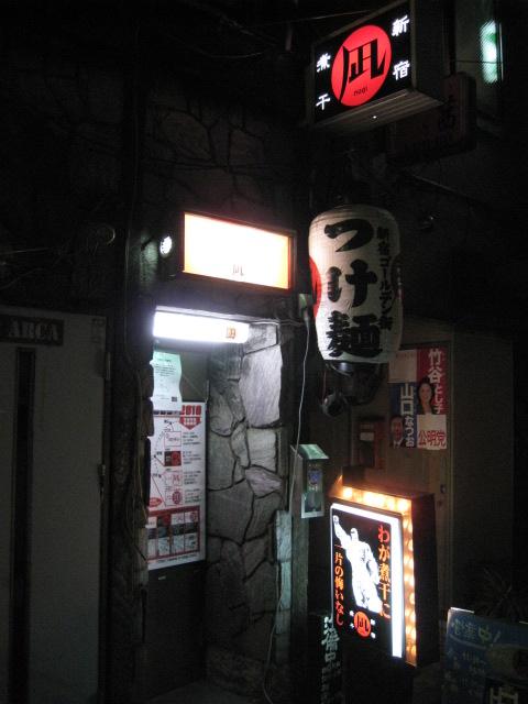 新宿煮干凪20100315-01