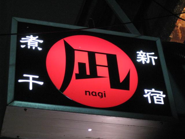新宿煮干凪20100315-02