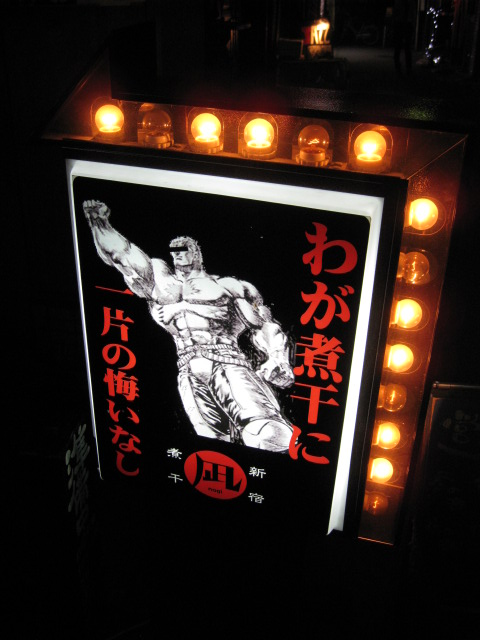 新宿煮干凪20100315-03