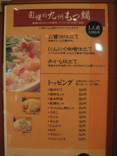 芋蔵BAR20100311-05